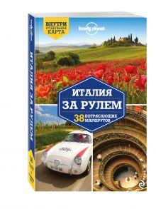 - Италия за рулем. 38 потрясающих маршрутов, 2-е изд., испр. и доп. обложка книги