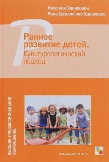 Удинховен Н., Джалла Р. - ВПО Раннее развитие детей. Культурологический подход обложка книги