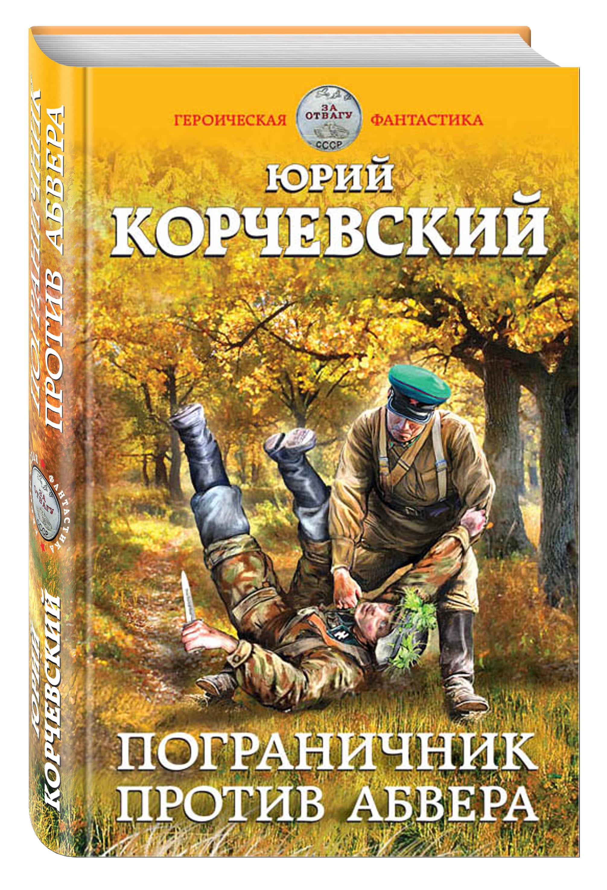 Пограничник против абвера ( Корчевский Ю.Г.  )