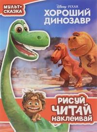 Хороший динозавр. Мульт-сказка. Рисуй, читай, наклеивай.