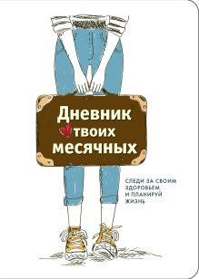 - CashBook. Мои доходы и расходы + Дневник твоих месячных (2) обложка книги