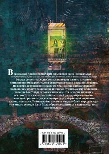 Обложка сзади Гробница судьбы Том Харпер