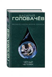 Головачёв В.В. - Чёрный человек обложка книги