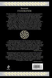 Обложка сзади Чёрный человек Василий Головачёв