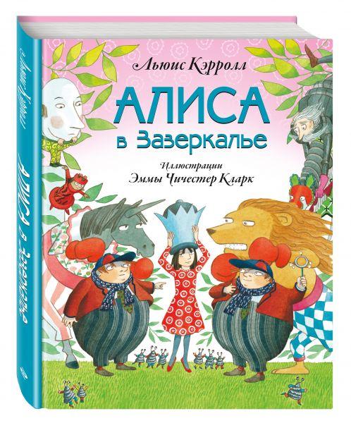Алиса в Зазеркалье (ил. Э. Кларк)