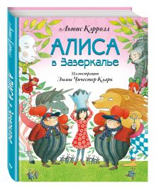 Кэрролл Л. - Алиса в Зазеркалье (ил. Э. Кларк) обложка книги