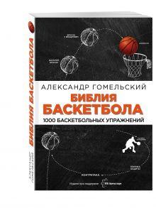 Гомельский А.Я. - Библия баскетбола. 1000 баскетбольных упражнений обложка книги