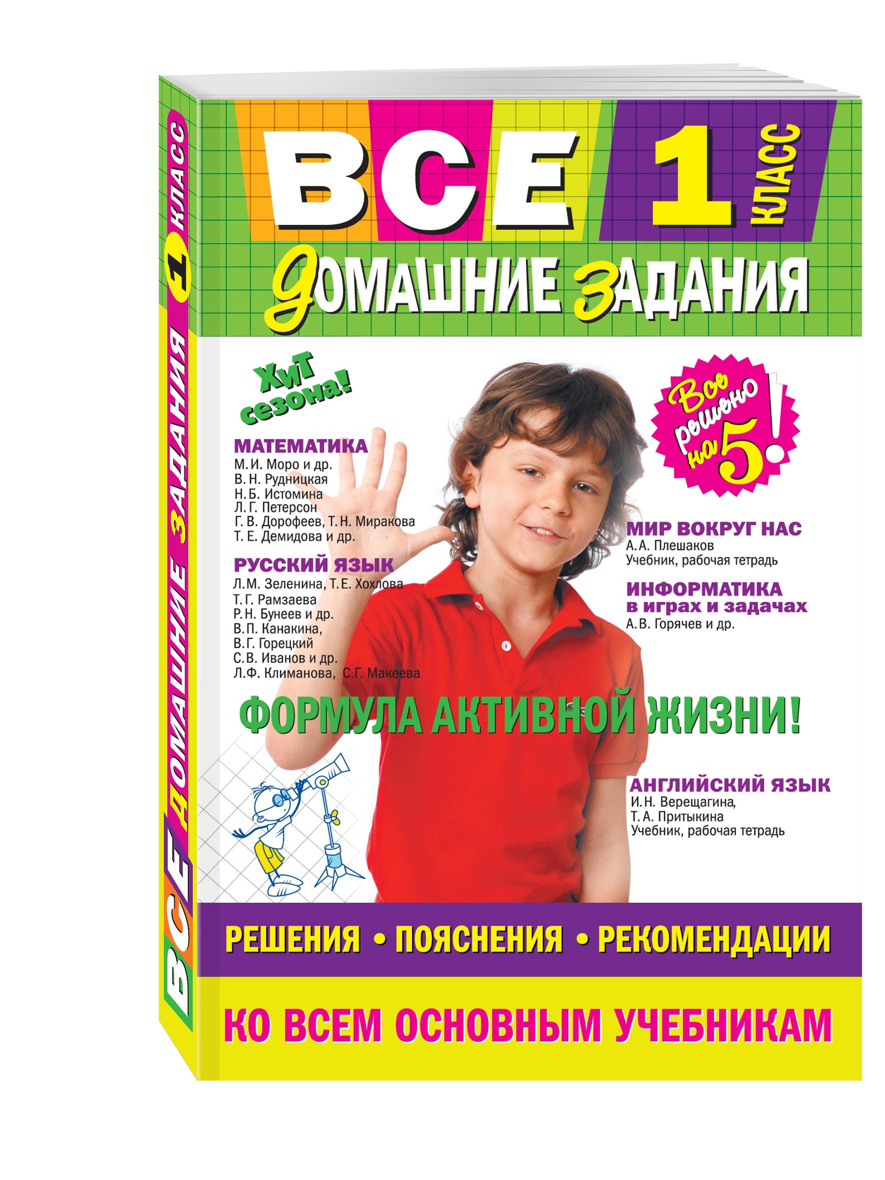 Все домашние задания: 1 класс: решения, пояснения, рекомендации