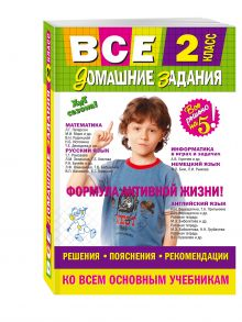 Вакуленко Т.С., Безкоровайная Е.В., Должек А.М. - Все домашние задания: 2 класс: решения, пояснения, рекомендации обложка книги