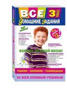 Все домашние задания: 3 класс: решения, пояснения, рекомендации