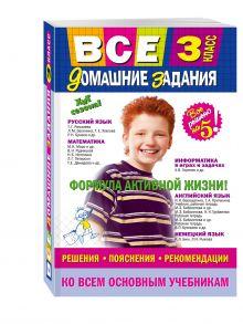 Вакуленко Т.С., Безкоровайная Е.В., Должек А.М. - Все домашние задания: 3 класс: решения, пояснения, рекомендации обложка книги
