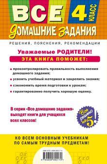 Обложка сзади Все домашние задания: 4 класс: решения, пояснения, рекомендации