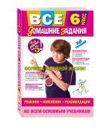 Все домашние задания: 6 класс: решения, пояснения, рекомендации