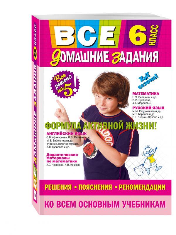 Все домашние задания: 6 класс: решения, пояснения, рекомендации Мищенко Н.Л., Павлова И.В., Гырдымова Н.А.