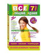 Все домашние задания: 7 класс: решения, пояснения, рекомендации