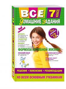 Колий Т.О., Павлова И.В., Гырдымова Н.А. - Все домашние задания: 7 класс: решения, пояснения, рекомендации обложка книги