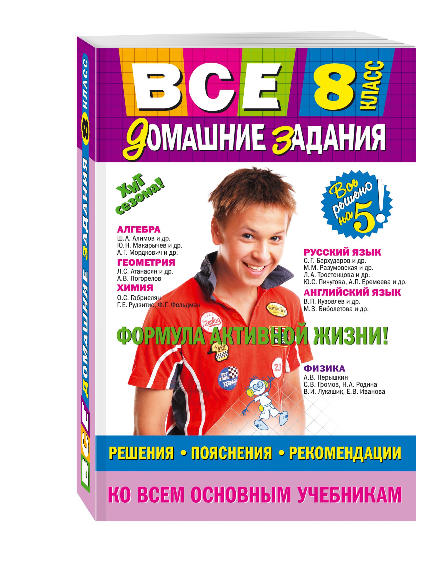 Все домашние задания: 8 класс: решения, пояснения, рекомендации