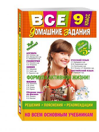Все домашние задания: 9 класс: решения, пояснения, рекомендации Павлова И.В., Пасько Н.А., Каневский Е.С.