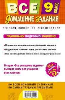 Обложка сзади Все домашние задания: 9 класс: решения, пояснения, рекомендации