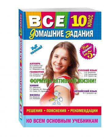 Все домашние задания: 10 класс: решения, пояснения, рекомендации Мищенко Л.А., Гырдымова Н.А., Рожкова Н.В.