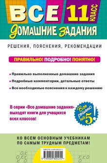 Обложка сзади Все домашние задания: 11 класс: решения, пояснения, рекомендации