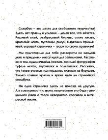 Обложка сзади Ежебездельник (с конвертами)