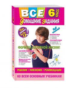 - Все домашние задания: 6 класс: решения, пояснения, рекомендации (Покет) обложка книги
