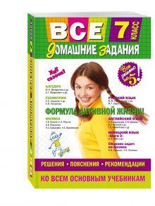 - Все домашние задания: 7 класс: решения, пояснения, рекомендации (Покет) обложка книги