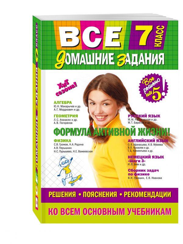 Все домашние задания: 7 класс: решения, пояснения, рекомендации (Покет)