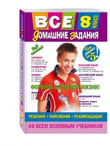 - Все домашние задания: 8 класс: решения, пояснения, рекомендации (Покет) обложка книги
