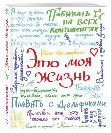- Это моя жизнь обложка книги