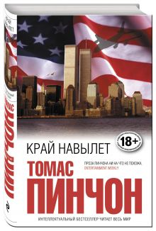 Пинчон Т. - Край навылет обложка книги