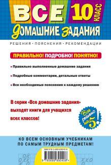 Обложка сзади Все домашние задания: 10 класс: решения, пояснения, рекомендации (Покет)