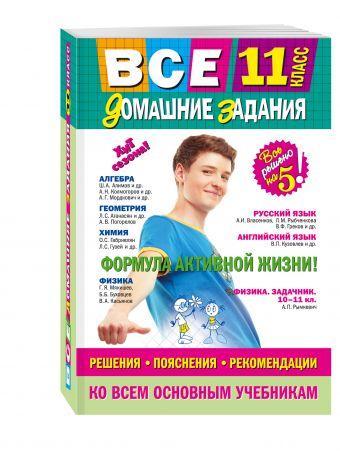Все домашние задания: 11 класс: решения, пояснения, рекомендации (Покет) Мищенко Л.А., Гырдымова Н.А., Мельников С.В.