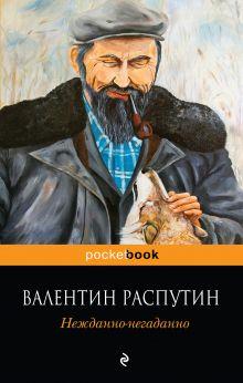Обложка Нежданно-негаданно Валентин Распутин