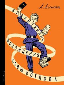 Обложка Необычайные похождения Севы Котлова А. Алексин