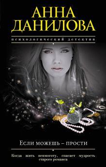 Данилова А.В. - Если можешь – прости обложка книги