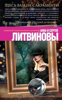 Литвинова А.В., Литвинов С.В. - Здесь вам не Сакраменто обложка книги