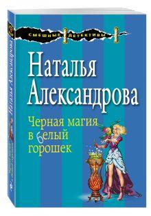 Александрова Н.Н. - Черная магия в белый горошек обложка книги