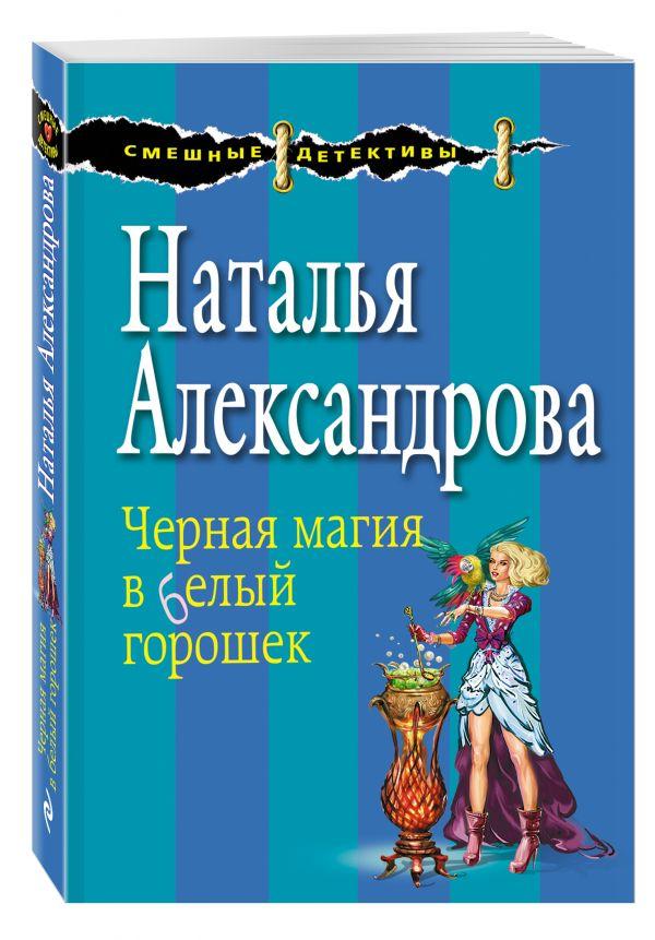 Черная магия в белый горошек Александрова Н.Н.