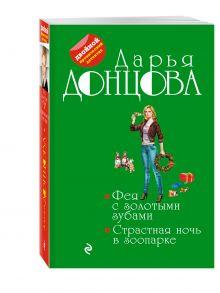 Донцова Д.А. - Фея с золотыми зубами. Страстная ночь в зоопарке обложка книги