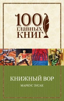 Обложка Книжный вор Маркус Зусак
