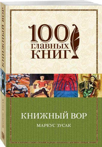 Книжный вор FMCG Зусак М.