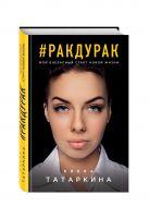 Е. Татаркина - Ракдурак. Мой внезапный старт новой жизни' обложка книги