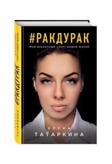 Е. Татаркина - Ракдурак. Мой внезапный старт новой жизни обложка книги
