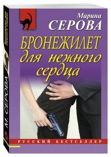 Серова М.С. - Бронежилет для нежного сердца обложка книги
