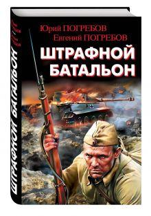 Погребов Ю.С., Погребов Е.Ю. - Штрафной батальон обложка книги