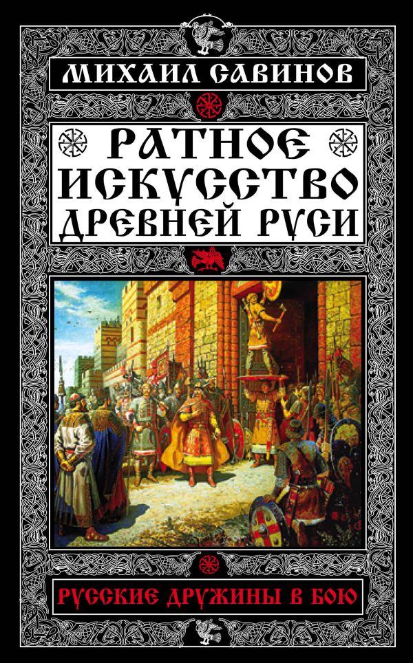 Книги о монголах скачать