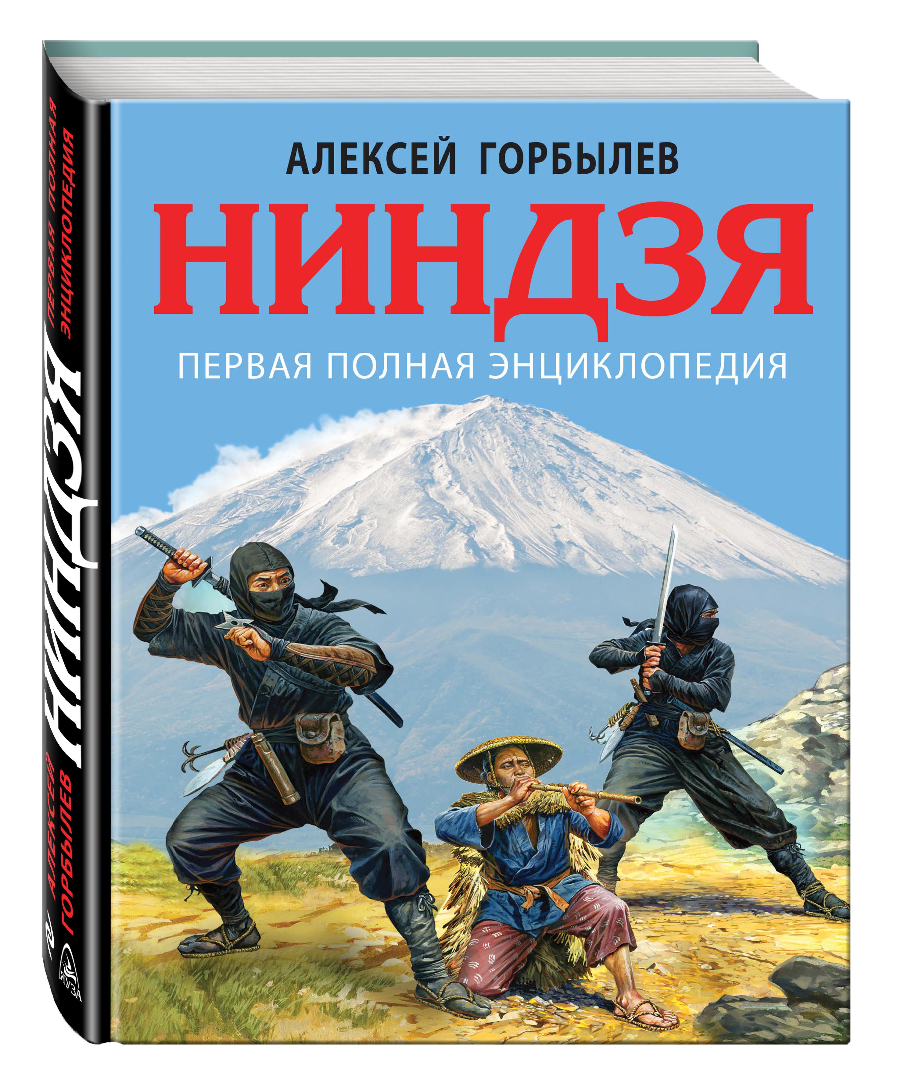Ниндзя. Первая полная энциклопедия ( Горбылев А.М.  )