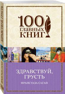 Саган Ф. - Здравствуй, грусть FMCG обложка книги